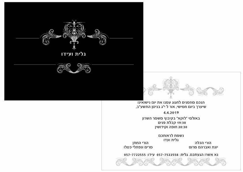 הזמנות לחתונה שחור לבן