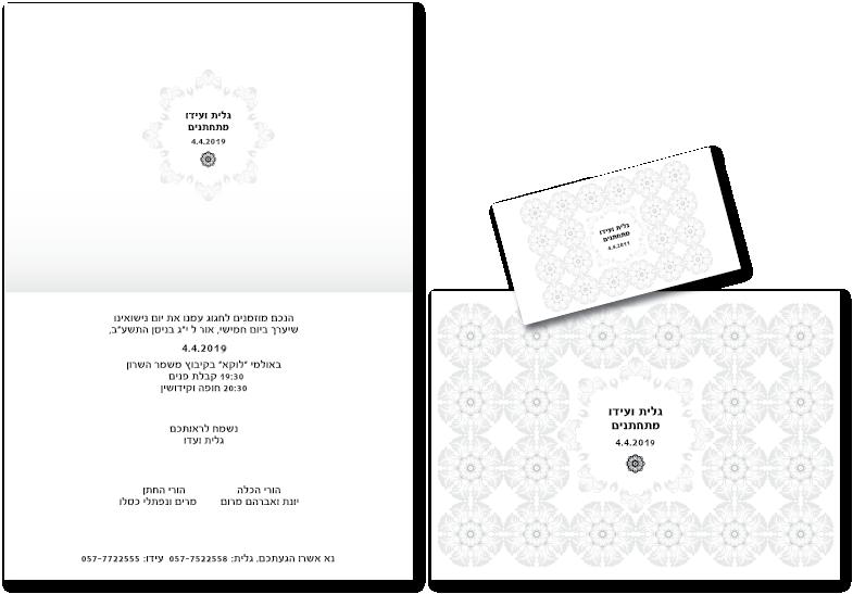 הזמנות לחתונה שחור לבן עיטור