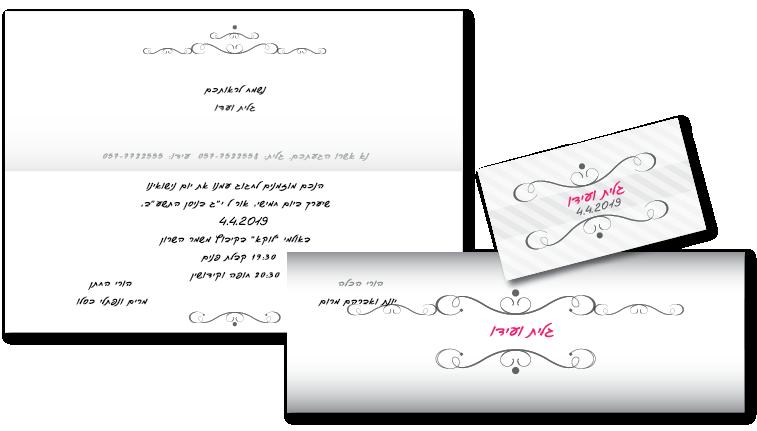 הזמנות לחתונה בדולח