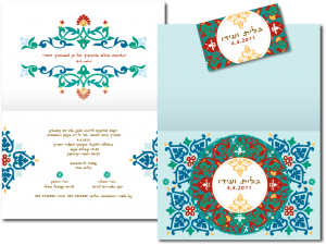 נוסח הזמנה לחתונה- דגם אתני כחול