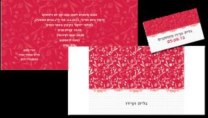 הזמנת חתונה גרפית אדומה