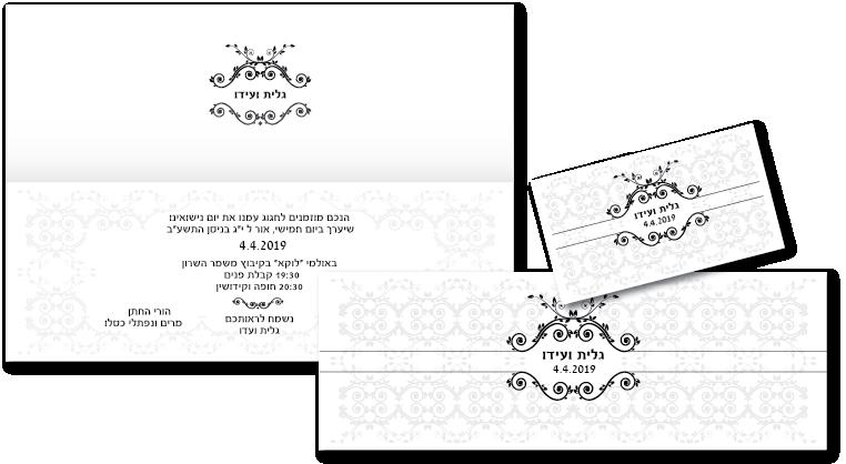 הזמנות לחתונה לבן פנינה חגיגי