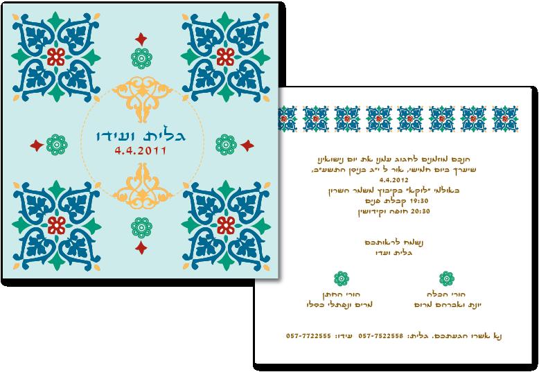 לורד עיצובים - הזמנות חתונה דגם אתני סתיו
