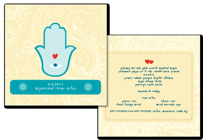 לורד עיצובים - הזמנות לחתונה דגם שמנת אתני 14/14