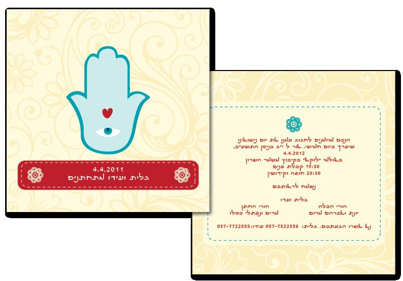 הזמנות לחתונה בסגנון אתני דגם קרם אתני אדמדם