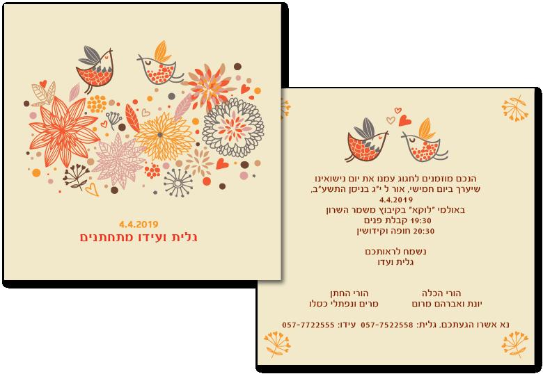 הזמנה לחתונה בעיצוב פרחוני אביבי