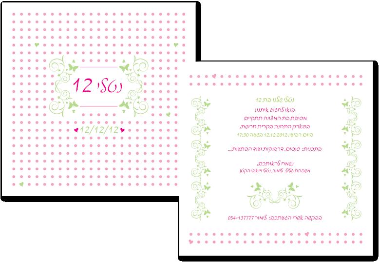 לורד עיצובים - דגם אביב ורוד, הזמנה לבת מצווה