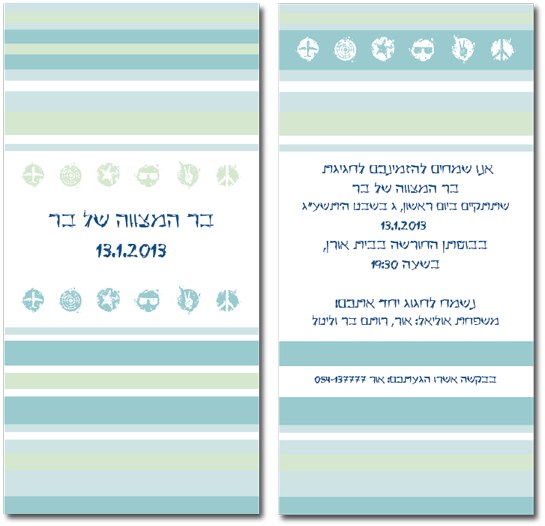 "לורד עיצובים ""BAR MITZVA INVITATIONS ""FOREST"