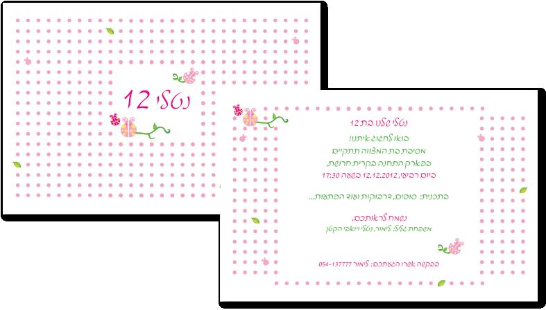 לורד הזמנות לבת מצווה 12/18 ורוד