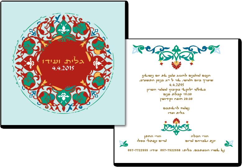 הזמנות לחתונה - דגם אתני